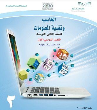 الحاسب الآلي ثاني متوسط الفصل الدراسي الأول English Lessons Pdf Books Lesson