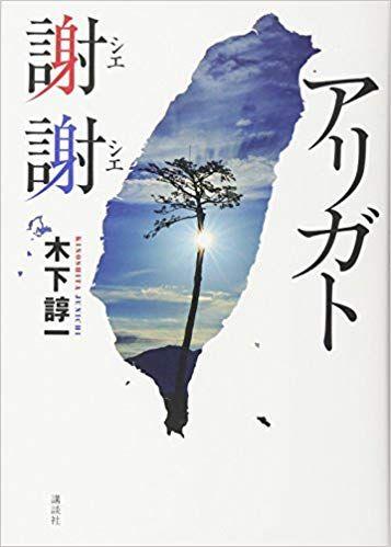 麻衣子 木坂 竹田恒泰と謝謝台湾計画の木坂麻衣子が台湾について語る 東日本大震災時、世界で一番日本を支援した台湾を振り返る 株式会社オンザボードのプレスリリース