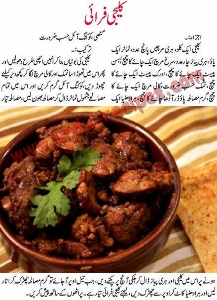 Kaleji Recipe By Zubaida Tariq In Urdu Cooking Recipes In Urdu Karahi Recipe Recipes