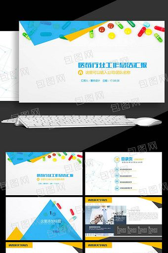 Pharmaceutical Industry Work Summary Report Debriefing Ppt Template Powerpoint Pptx Free Download Pikbest Powerpoint Word Powerpoint Powerpoint Templates