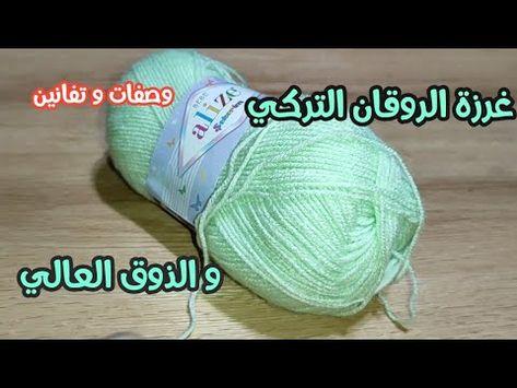 اخر صيحة في الغرز التركي اخر جمال و شياكة مع وصفات و تفانين Youtube Crochet Crochet Hats