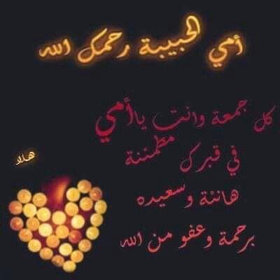 اللهم في ليلة الجمعه خير الايام عندك اللهم نور قبر امي بنور جنتك Calligraphy Arabic Calligraphy Arabic