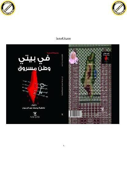 في بيتي وطن مسروق Books