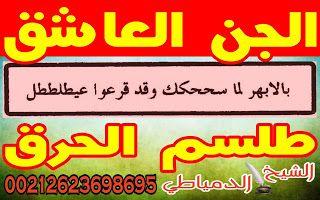 Pin By الشيخ الدمياطي On محبة قبول جاه سحر مس 00212623698695 Broadway Shows Blog Posts Blog