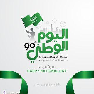 صور تهنئة اليوم الوطني السعودي ال 90 رمزيات همة حتى القمة In 2020 Happy National Day September Images School Frame