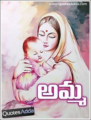 Amma Telugu Name Images and Best Photos 2622   Quotes Adda com