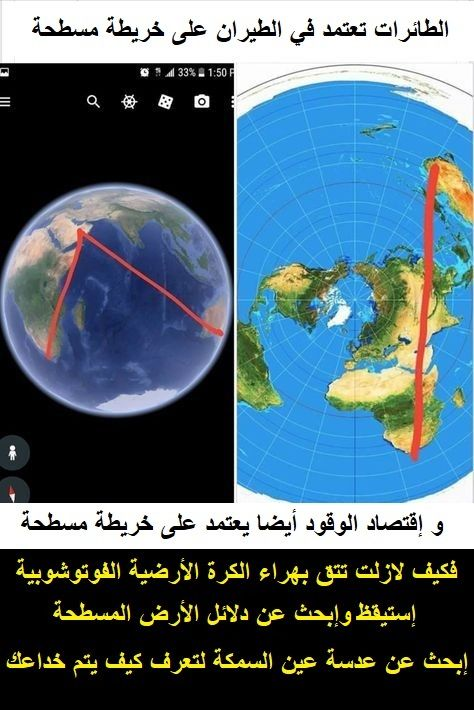 الأرض مسطحة الأرض المسطحة دلائل الأرض المسطحة Flat Earth Earth Is Flat Chart Pie Chart Map
