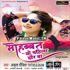 Mohabbat Ke Pahila Daur Ba Amrita Dixit 2019 Mp3 Songs Mp3 Song Mp3 Song Download Songs