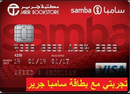 تجربتي مع بطاقة سامبا جرير وشروط الحصول عليها Samba Bookstore Mists