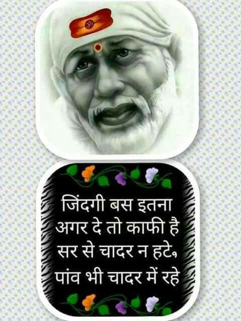 Top quotes by Sai Baba-https://s-media-cache-ak0.pinimg.com/474x/36/ff/c5/36ffc5e678a91f708cd0378f43d69516.jpg