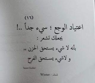 صور وجع 2021 كلام وجع القلب من الدنيا In 2021 Words Arabic Quotes Quotes