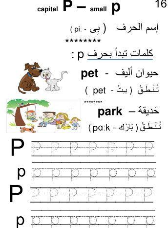 مذكرة تأسيس ممتازة لطلاب الحضانة عمل رائع اهداء من الزميل Ahmed Raouf Akrab Words Free English Courses Word Search Puzzle