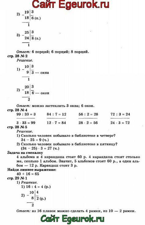 Готовим домашнее задание по географии беларуси10 класс