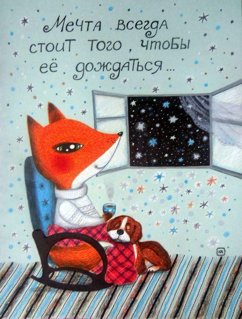 Спокойной ночи лиса открытки, новогодняя открытка поздравления