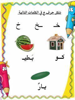 كتابة حرف خ Language Arabic Grade Level 1 School Subject اللغة العربية Main Content ورقة عمل Other Interactive Activities School Subjects Online Activities