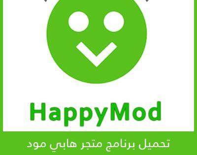 تحميل برنامج متجر هابي مود Happy Mod 2021 للاندرويد اخر اصدار Download Games Happy Letters
