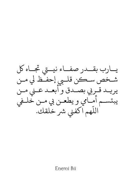 يارب بقدر صفاء نيتي تجاه كل شخص سكن قلبي إحفظ لي من يريد قربي بصدق و أبعد عني من يبتسم أمامي و يطعن بي من خلفي الل هم اكفني شر Quran Quotes