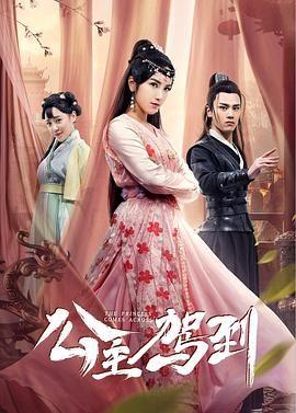The Princess Comes Across ep 1 Chinese Drama 2019  romance, comedy