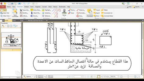 دورة إعداد مهندس تصميم م عمر عبد العزيز 2020 19 Design Isolated Sticky Notes Eraser Civil Engineering