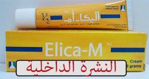كريم اليكا Elica M Cream لعلاج مشاكل الصدفية Cream Toothpaste Health