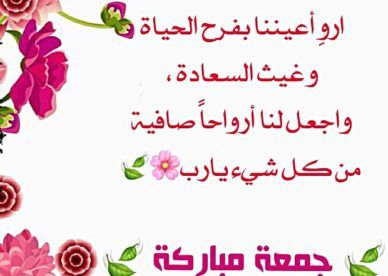 رمزيات دعاء جميل عن يوم الجمعة 2018 عالم الصور In 2021 Islam Arabic Calligraphy Art