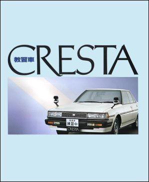 70系クレスタの教習車仕様 グレードは Std という廉価版 教習車専用グレードとなり 外装の簡素化が目立ちます マーク 3兄弟の教習車 のうち クレスタのみlpgエンジン 3y Pe が搭載されず 1800ガソリン 1s Lu と2400ディーゼル 2l の2種類を搭載 教習車