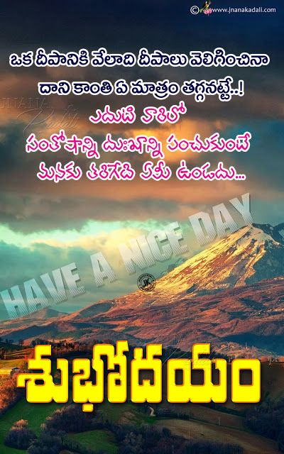Admirable Good Morning Quotes In Telugu Telugu Quotes On Life Best Good Personalised Birthday Cards Bromeletsinfo