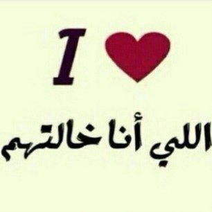 بنت اختي بنت اختي Words Arabic Quotes Cards