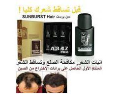 الحل الامثل لحماية شعرك من الصلع الان مع سن برست للرجال Skin Care Beauty Cosmetics Hair Skin