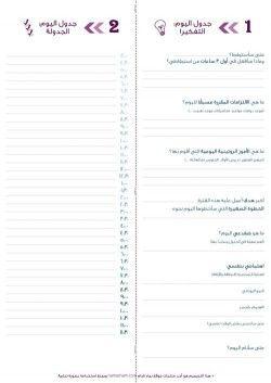 قائمة المهام الاسبوعية للتحميل انفوجرافيك Daily Planner Pages Life Planner Organization Print Planner