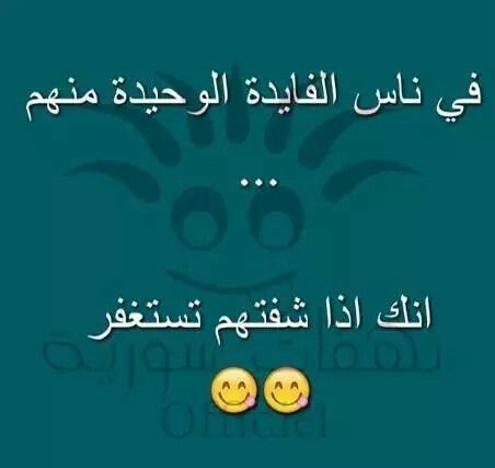استغفر الله م تحميل صورمنوعه مكتوب عليها Funny Arabic Quotes Wonder Quotes Arabic Funny