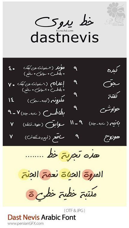 تحميل خط كتابة يد يدوي Dast Nevis Arabic Font منتديات تلوين Arabic Font Oio Fonts