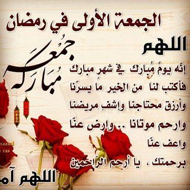 صور اول جمعة في رمضان بحث Google Ramadan Kareem Ramadan Arabic Calligraphy