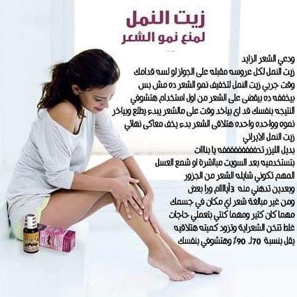 زيت النمل ب80 جنيه سويت حرير ب8 جنيه سبراي كازانوفا لازاله الشعر ب80 جنيه جهاز ازابه الشمع 3 1 الجهاز ال Beauty Skin Care Routine Skin Care Routine Skin Care