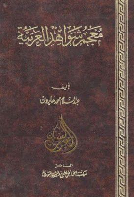 معجم شواهد العربية عبد السلام هارون Pdf Language Personalized Items
