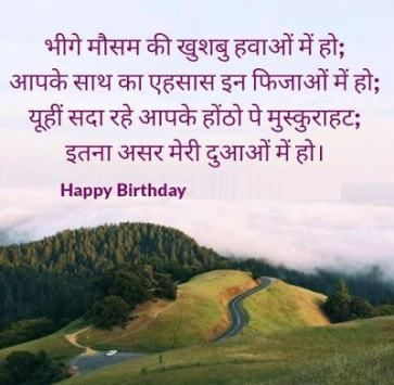 28 Ideas Birthday Wishes For Husband In Hindi Birthday Wife