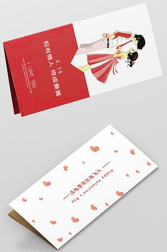 Valentine S Day Greeting Card Design Psd Free Download Pikbest Valentine S Day Greeting Cards Card Design Greeting Card Design
