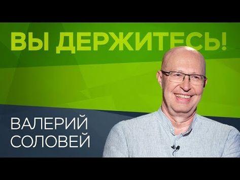 Валерий Соловей: «Если власть и оппозиция не договорятся, второго шанса у России не будет» - YouTube