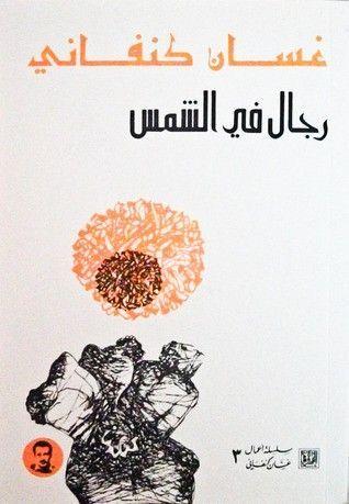 افضل الروايات العربية على الإطلاق Book Names Pink Books Thriller Books