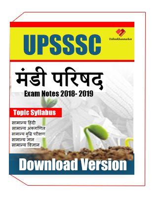 UPSSSC Mandi Parishad Exam Notes 2018- 2019 Download Version