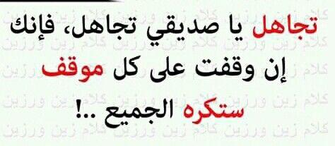 Pin By Samira Beauty مصممة On كلام رزين وجميل Arabic Calligraphy Calligraphy Arabic