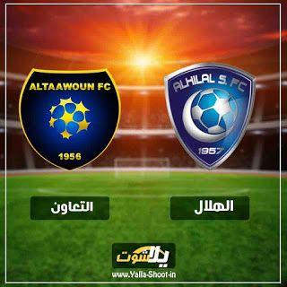 مشاهدة مباراة الهلال الان والتعاون الان بث مباشر اليوم 30 12 2018 في الدوري السعودي Pandora Screenshot