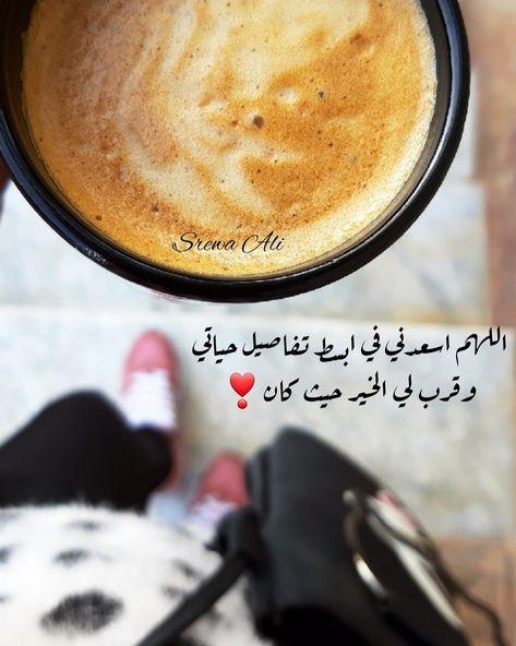 اللهم اسعدني في ابسط تفاصيل حياتي وقرب لي الخير حيث كان Latte Food Drinks