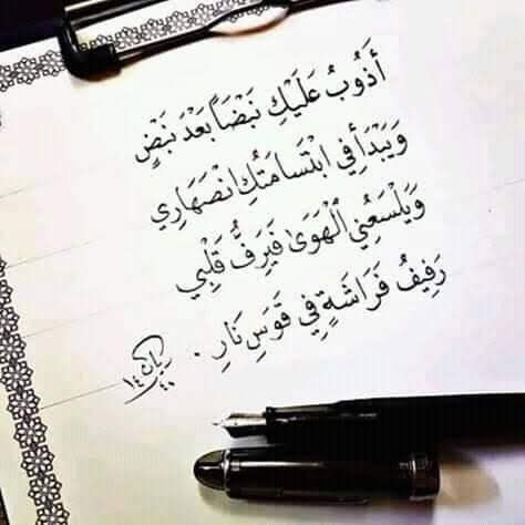Kh 85 Kh Khalifa H85 Twitter Calligraphy Quotes Love Words Quotes Quotes For Book Lovers
