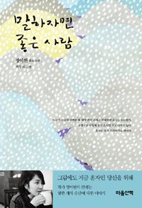 말하자면 좋은 사람/정이현 - KOREAN FICTION JEONG LEE-HYEON 2014 [Aug 2014]