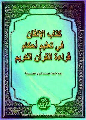 الإتقان في تعليم أحكام القرآن الكريم محمد نزار القطشة تحميل وقراءة أونلاين Pdf Blog Blog Posts Frame