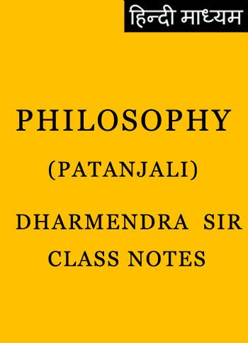 Patanjali Philosophy Hindi Medium Handwritten Class Notes | UPSC