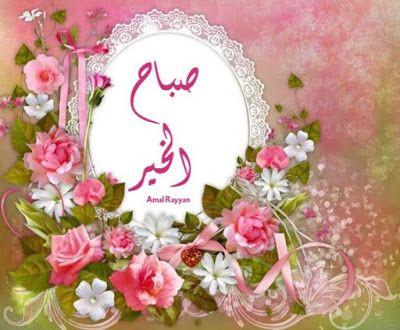 صور منوعة صباحية اجمل واكبر تشكيلة صور الصباح الجديدة Good Morning صباح الخير Floral Floral Wreath Good Morning