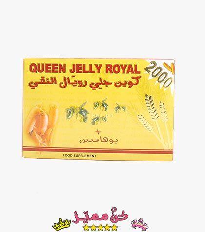 حبوب رويال جيلي 1000 و بيور جولدن تجربتي مع حبوب غذاء ملكات النحل Royal Jelly 1000 And Pure Golden My Experience With Jelly Royal Jelly Book Cover