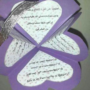 أرشيف تصنيف أذكار وأدعية إسلامية للأطفال رياض الجنة Muslim Kids Activities Muslim Kids Activities For Kids